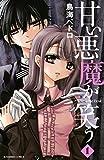 甘い悪魔が笑う(1) (なかよしコミックス)