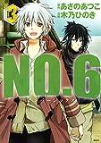 NO.6 [ナンバーシックス](3) (ARIAコミックス