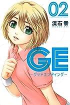 GE~グッドエンディング~(2) (週刊少年マガジンコミックス)