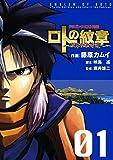 ドラゴンクエスト列伝 ロトの紋章~紋章を継ぐ者達へ~ (全34巻) Kindle版