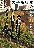 男子高校生の日常 (全7巻) Kindle版