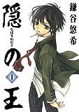 隠の王 (全14巻) Kindle版