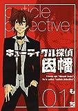 キューティクル探偵因幡 (全19巻) Kindle版