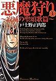 悪魔狩り -寂滅の聖頌歌篇- 1巻 悪魔狩り -寂滅の聖頌歌篇- (コミックブレイド)