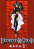 EREMENTAR GERAD 5巻 (コミックブレイド)