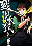 戦国妖狐 4巻 (コミックブレイド)