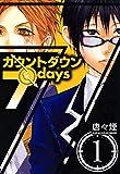 カウントダウン 7days 1 カウントダウン 7days (コミックアヴァルス)