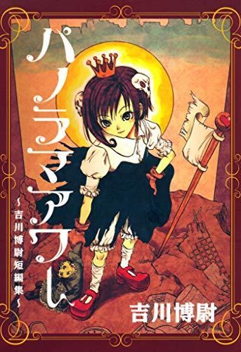 Kindle版, コミックブレイド