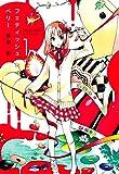 フェティッシュベリー(1) (コミックアヴァルス)