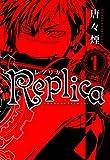 Replica 1巻 (コミックアヴァルス)