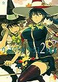 ウィッチクラフトワークス(2) (アフタヌーンコミックス)