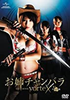 Chanbara Beauty: The Movie - Vortex [2009…