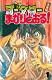 新・コータローまかりとおる!(1) (週刊少年マガジンコミックス)