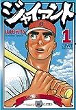 ジャイアント(1) (モーニングコミックス)