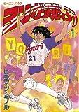 ヨリが跳ぶ(1) (モーニングコミックス)