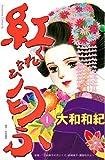 紅匂ふ(1) (BE・LOVEコミックス)