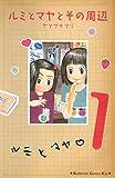 ルミとマヤとその周辺(1) (Kissコミックス)