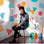 佐香智久- 僕たちの歌
