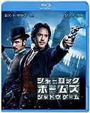 シャーロック・ホームズ シャドウ ゲーム [Blu-ray]