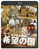 希望の国(Blu-ray)