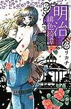 明治緋色綺譚(3) (BE・LOVEコミックス)