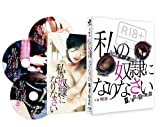 私の奴隷になりなさい ディレクターズカット(本編ブルーレイ・特典DVD・特典CD 3枚組) [Blu-ray]