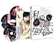 私の奴隷になりなさい ディレクターズカット(本編ブルーレイ・特典DVD・特典CD 3枚組) [Blu-ray] (2012)