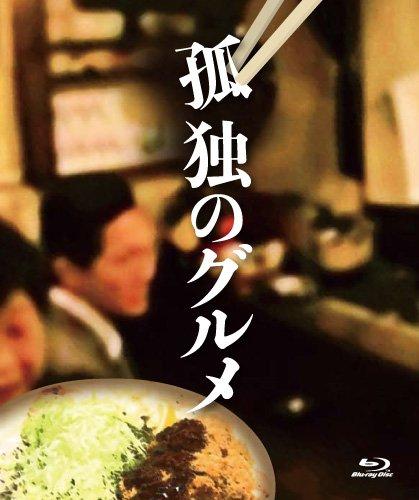 夜中の閲覧注意!?夜食テロを生み出したドラマ「孤独のグルメSeason1」【前編】