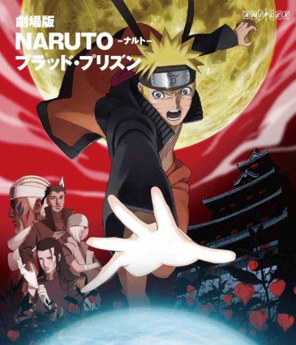 Amazon で 劇場版 NARUTO -ナルト- 疾風伝 ブラッド・プリズン を買う