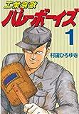 工業哀歌バレーボーイズ(1) (ヤングマガジンコミックス)