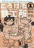 とろける鉄工所(1) (イブニングコミックス)