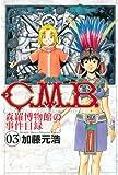 C.M.B.森羅博物館の事件目録(3) (月刊少年マガジンコミックス)