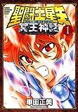 聖闘士星矢 NEXT DIMENSION 冥王神話 (全13巻)