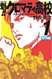魁!!クロマティ高校(1) (週刊少年マガジンコミックス)