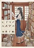 ビブリア古書堂の事件手帖(1) (アフタヌーンコミックス)