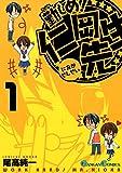 勤しめ! 仁岡先生 1巻 (デジタル版ガンガンコミックス)