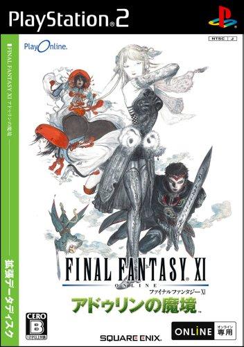 FINAL FANTASY XI アドゥリンの魔境 (PS2版)