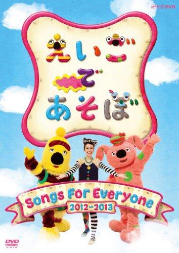 えいごであそぼ Songs For Everyone 2012〜2013