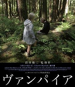 ヴァンパイア [Blu-ray]