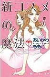 新コスメの魔法(1) (Kissコミックス)