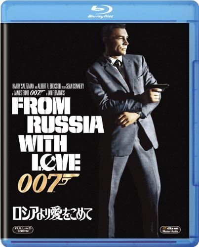 Amazon で 007 ロシアより愛をこめて を買う