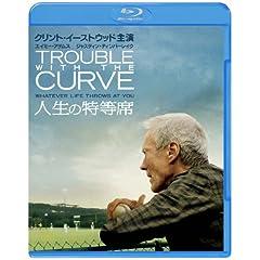 人生の特等席 ブルーレイ&DVDセット(初回限定生産) [Blu-ray]