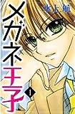 メガネ王子(1) (なかよしコミックス)