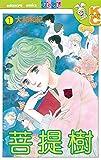 菩提樹(1) (デザートコミックス)