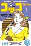 コッコちゃん(1) (モーニングコミックス)