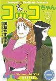コッコちゃん(3) (モーニングコミックス)