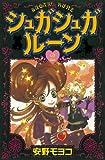 シュガシュガルーン(2) (なかよしコミックス)