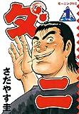 ダニ(1) (モーニングコミックス)