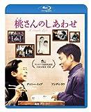 桃さんのしあわせ スペシャル・エディション [Blu-ray]