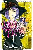 山田くんと7人の魔女(3) (週刊少年マガジンコミックス)